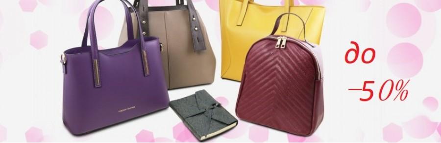 Распродажа кожаных сумок